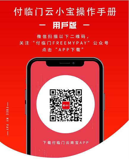 付临门云小宝电签机APP下载地址及入网流程!