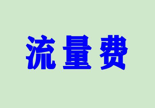 爆料:随行付旗下鑫一付电签POS机4月20日开始收取流量费!
